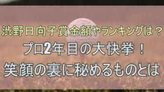 渋野日向子