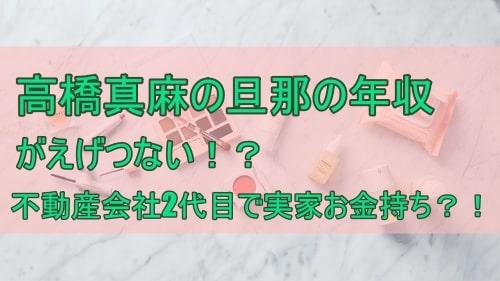 名前 高橋真麻 子供 高橋真麻の子供の性別と写真と名前?母親そっくりで可愛い?