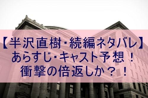 半沢直樹・続編ネタバレ