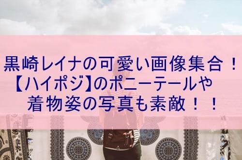 黒崎レイナの可愛い画像