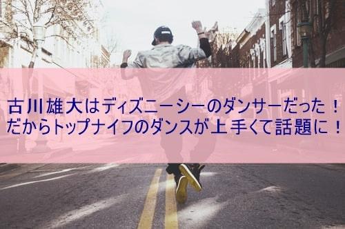 古川雄大 ダンサー
