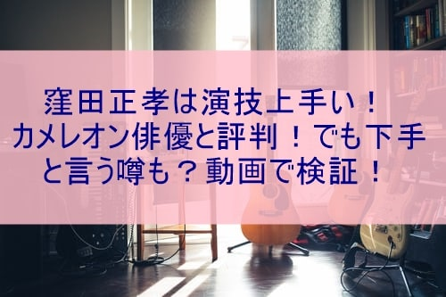 窪田正孝カメレオン俳優