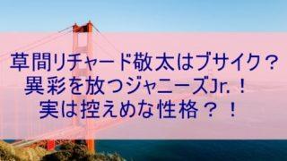 草間リチャード敬太ブサイク