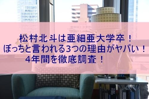 松村北斗ぼっち
