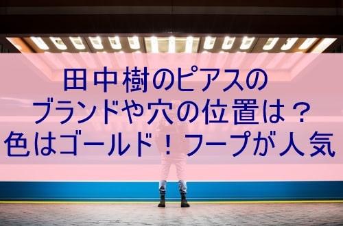 田中樹ピアスのブランド