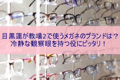 目黒蓮教場2メガネのブランド