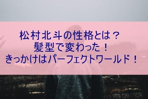 松村北斗の性格とは?髪型で変わった!きっかけはパーフェクトワールド!