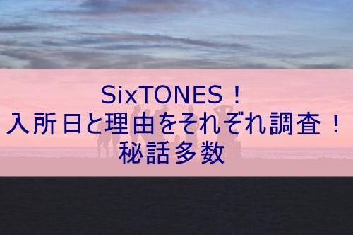 SixTONES入所日