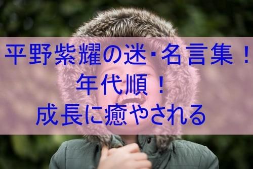 平野紫耀の迷・名言集