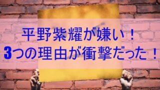 平野紫耀が嫌い!