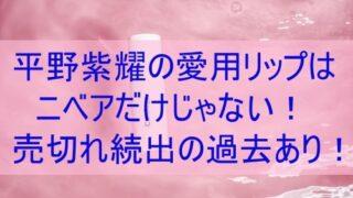 平野紫耀の愛用リップ