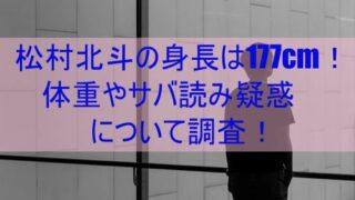 松村北斗さんの身長は177